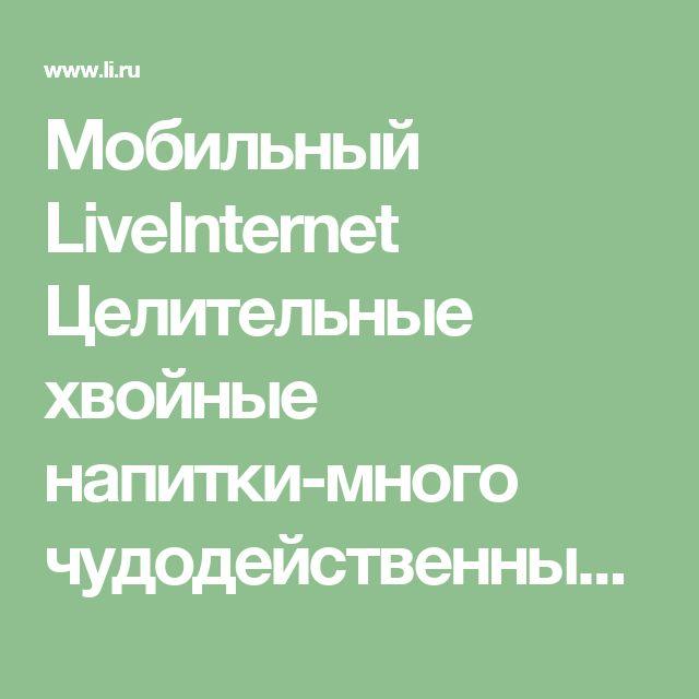 Мобильный LiveInternet Целительные хвойные напитки-много чудодейственных рецептов | Der_Engel678 - Дневник Der_Engel678 |