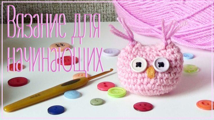 Учимся вязать: амигуруми сова ► столбик без накида,прибавка,убавка,соеди...