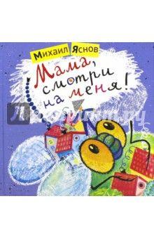 Михаил Яснов - Мама, смотри на меня! обложка книги