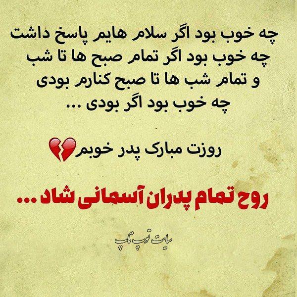 عکس نوشته تبریک روز پدر به پدر آسمانی متن غمگین Neon Signs My Father Farsi Poem