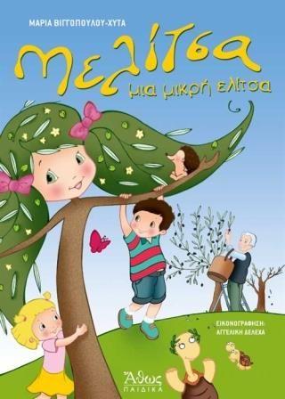 Kidsactivities - Βιβλιοπροτάσεις