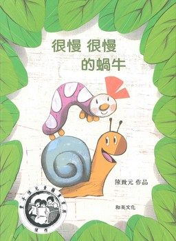 The Very Slow Snail - Chih-Yuan Chen 2013
