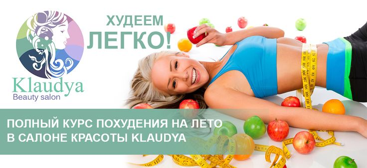 Курс для похудения в салоне