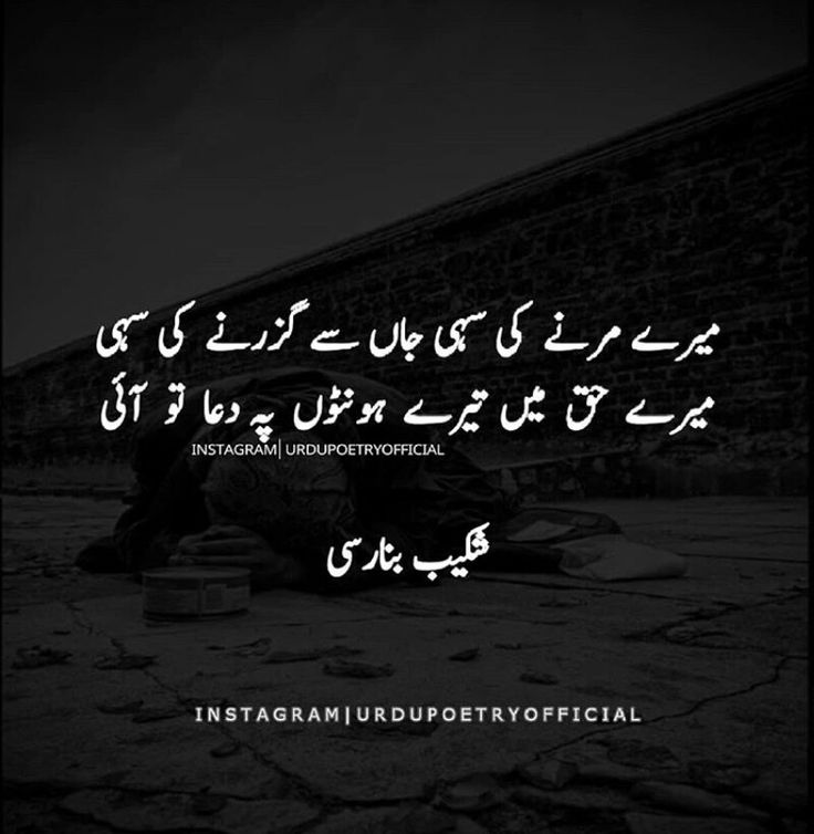 Pin by ALi on Urdu thoughts Urdu thoughts, Poster, Thoughts