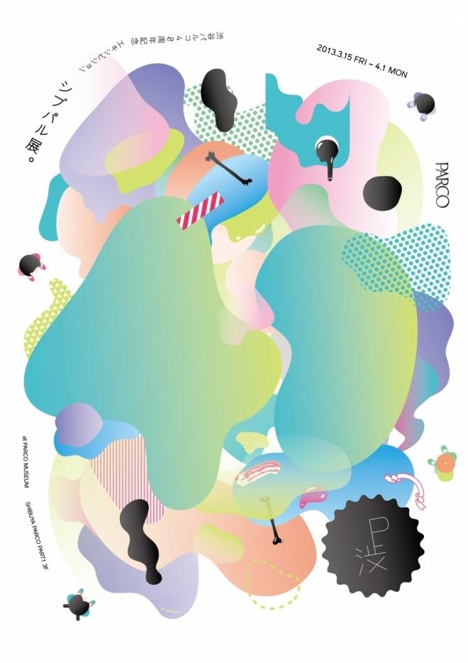 渋谷パルコ40周年記念エキシビション シブパル展。 | PARCO MUSEUM | パルコアート.com