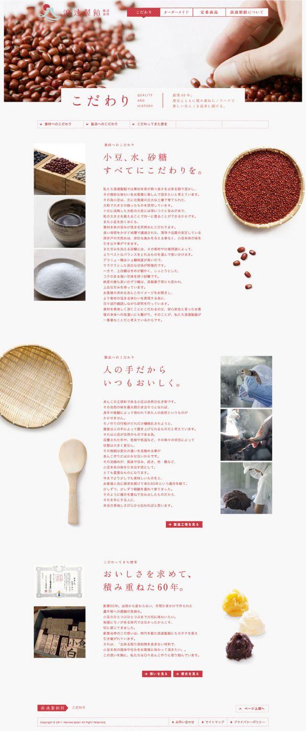 浪速製餡株式会社   WORKS   STARRYWORKS inc.