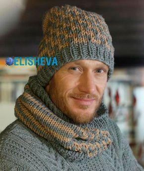 Мужской снуд и шапка от Schachenmayr вязаные спицами | Блог elisheva.ru
