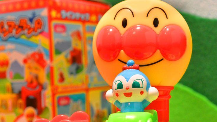 アンパンマン おもちゃアニメ アンパンマンランドで遊ぼう!エピソード2