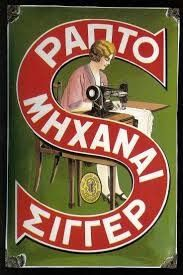 Greek vintage ads. Ραπτομηχανή ΣΙΓΓΕΡ.