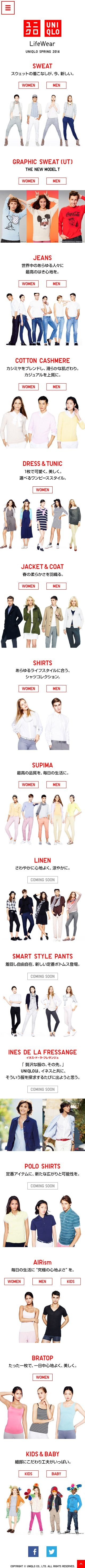http://www.uniqlo.com/jp/2014_lifewear_collection/sp/