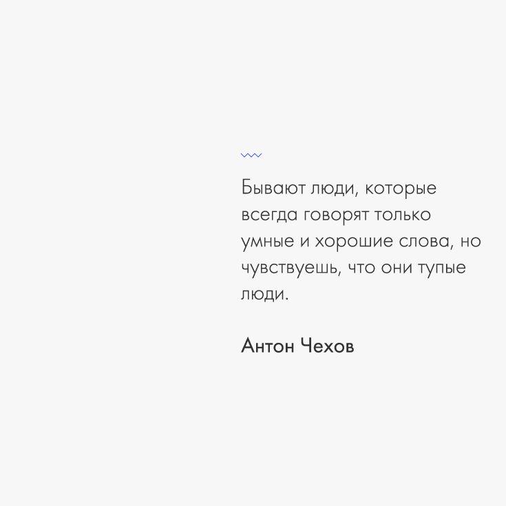 #цитата #люди #чехов