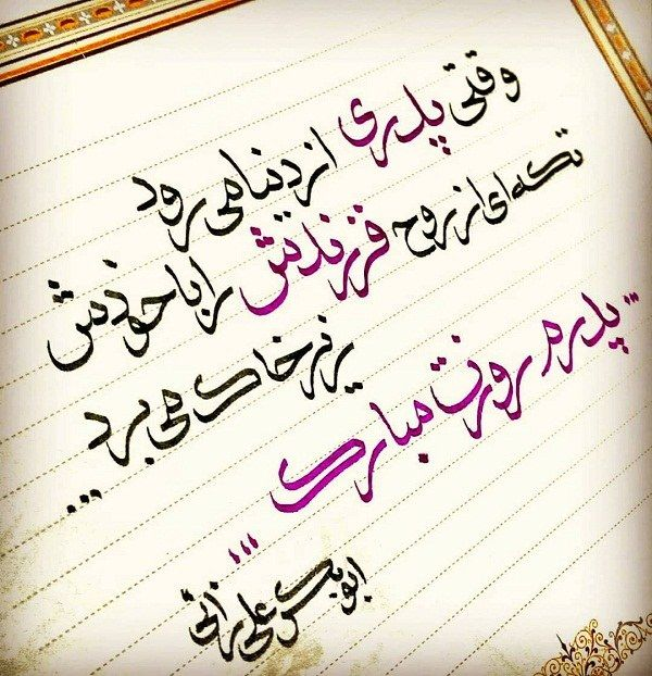 تصاویر هنری با جوهر و قلم زیبا در مورد از دنیا رفتن پدر Text On Photo Persian Quotes Farsi Poem