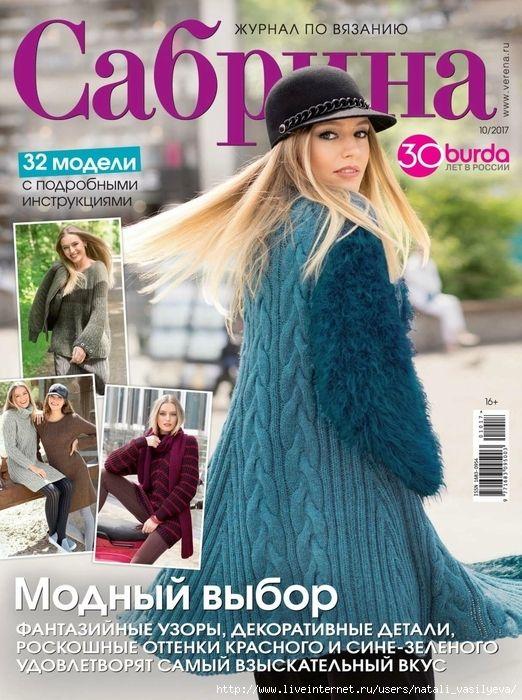 АЛЬБОМ «САБРИНА №10 2017»