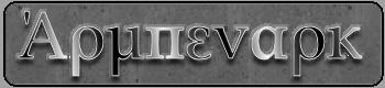 Άρμπεναρκ: Η Επιστροφή των Θεών   Σειρά βιβλίων φαντασίας