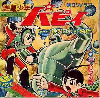 YUSEI SHONEN PAPI 遊星少年パピイ (Papi, il ragazzo interplanetario), TCJ, fantascienza, 52 episodi, 3/6/1965 – 27/5/1966