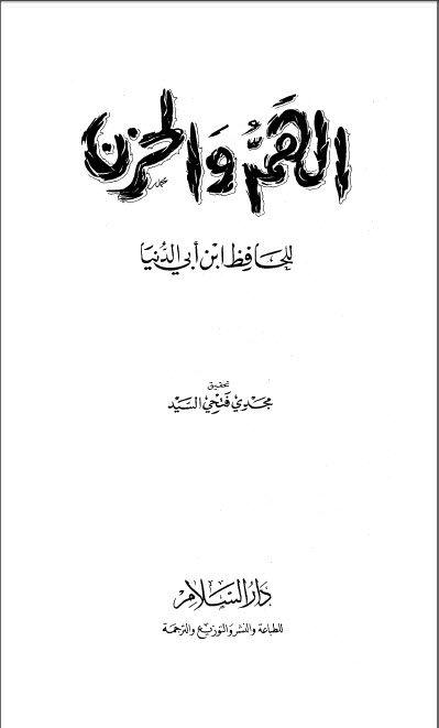 كتاب الهم والحزن الإمام ابن ابى الدنيا : http://waqfeya.com/book.php?bid=4356