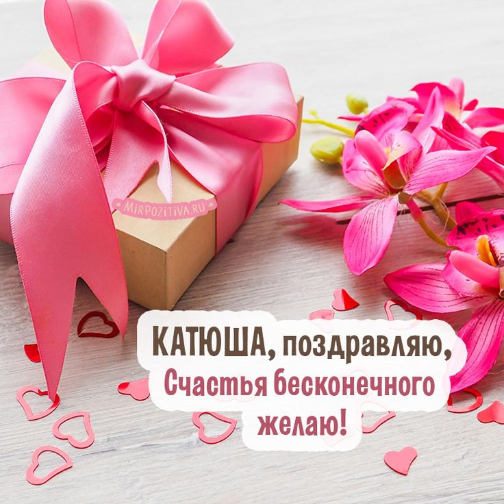 Открытки красивые с днем рождения катюша, открытки любимой девушке