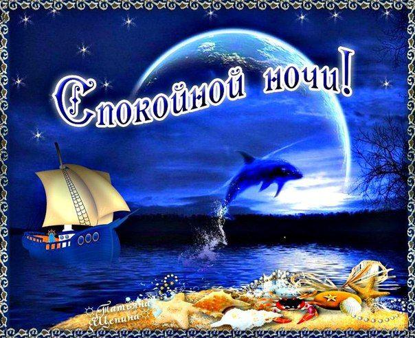 Картинка, спокойной ночи картинки с надписями красивые женщине на море