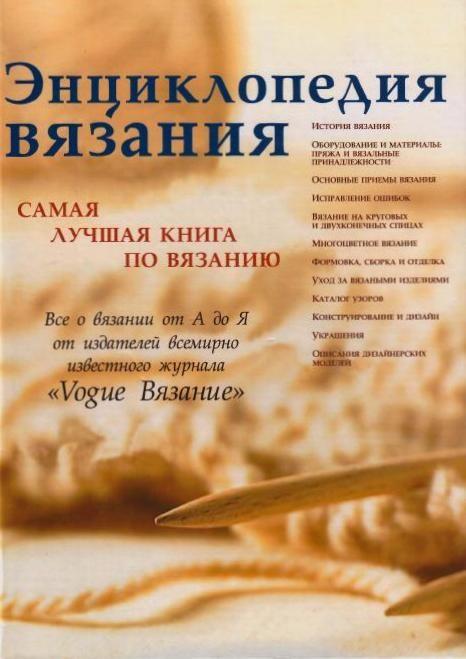 """Энциклопедия вязание от """"Vogue"""". 3 Часть"""
