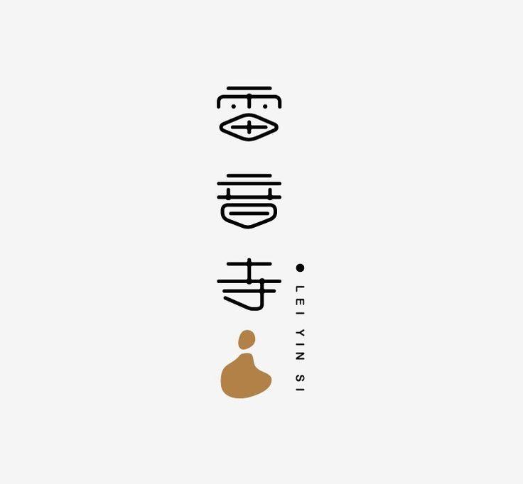 -字作字兽&mid-東極設計 D-Zone