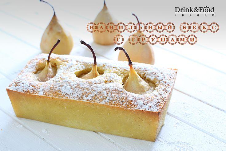 Ванильный кекс с грушами