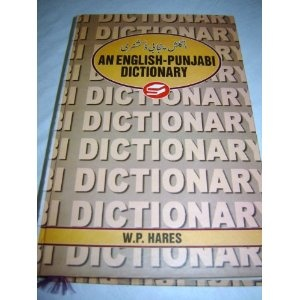 English - Punjabi Language Dictionary by Revd. Canon, W.P. Hares Church Missionary Society / 478 pages / 2001 print / Pakistan  $49.99