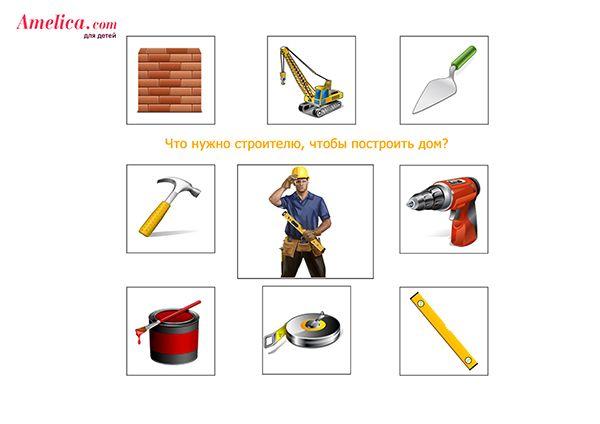 развивающие карточки детям о профессиях