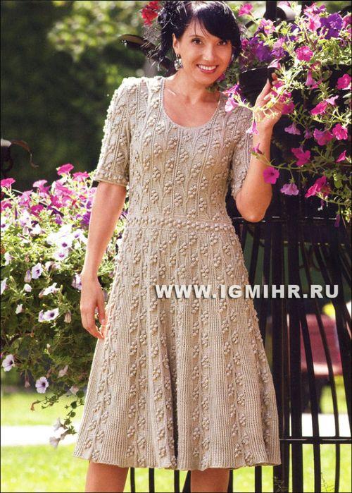 Бежевое платье с коротким рукавом. Обсуждение на LiveInternet - Российский Сервис Онлайн-Дневников