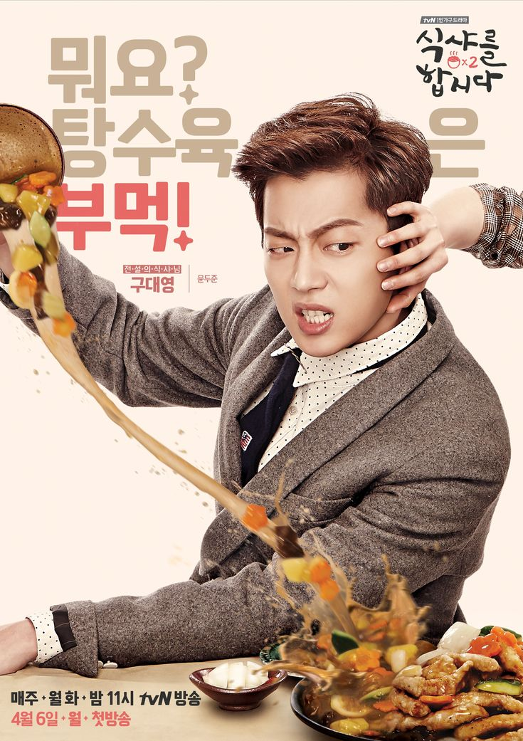 식샤2 윤두준(구대영 역) 캐릭터 대표이미지