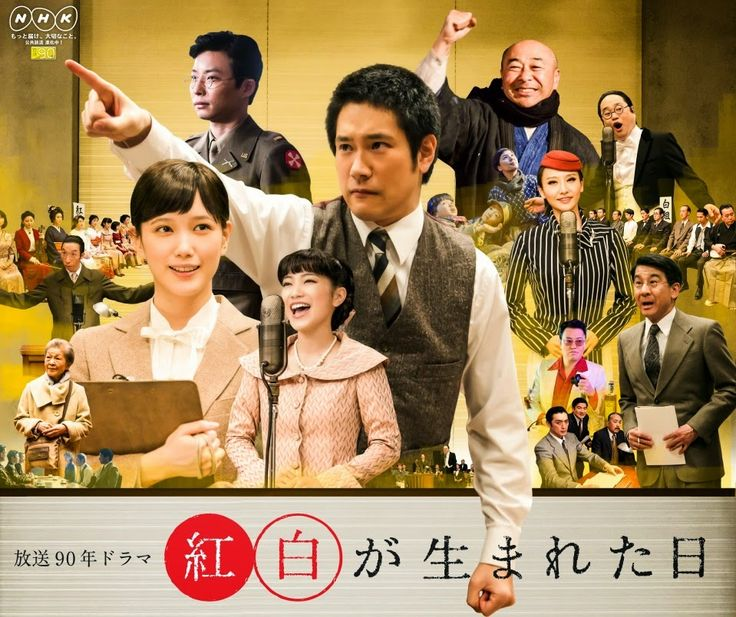 KOUHAKU GA UMARETA HI (NHK DRAMA SPECIAL) Rating: 7/10