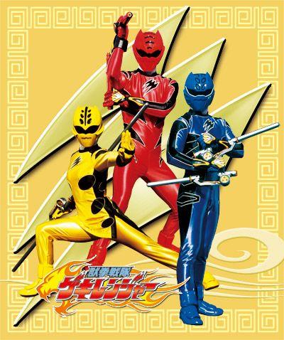 【歴代の戦隊ヒーロー】 獣拳戦隊ゲキレンジャー (2007年2月~2008年2月)