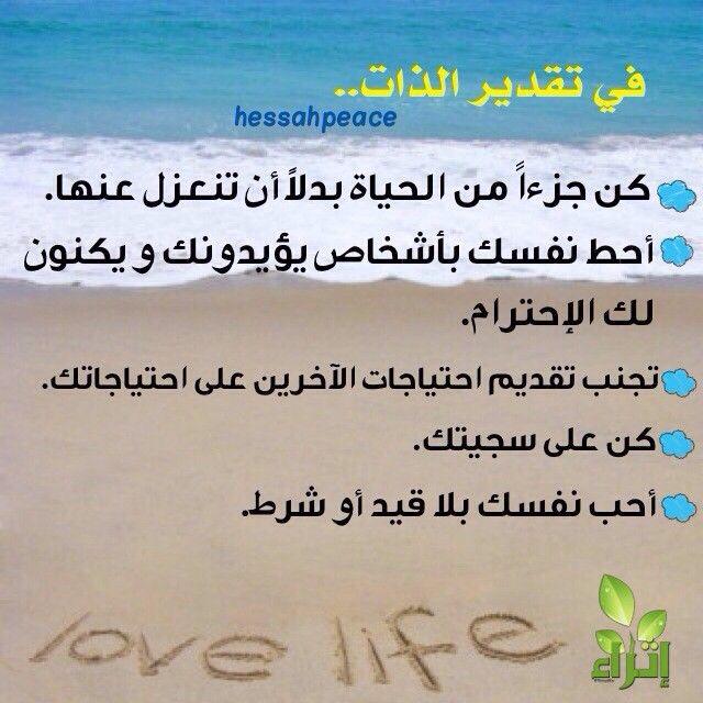 تقدير الذات Hessahpeace Cool Words Human Development Life Rules