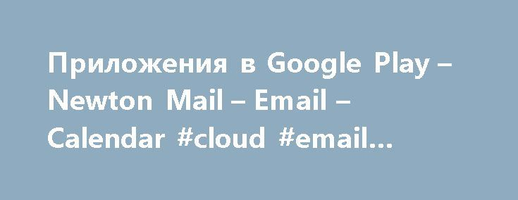 Приложения в Google Play – Newton Mail – Email – Calendar #cloud #email #archive http://diet.nef2.com/%d0%bf%d1%80%d0%b8%d0%bb%d0%be%d0%b6%d0%b5%d0%bd%d0%b8%d1%8f-%d0%b2-google-play-newton-mail-email-calendar-cloud-email-archive/  # Описание Newton is a subscription-based service that supercharges your email with power features like Read Receipts, Snooze, Send Later, Undo Send, Sender Profile, Connected Apps and more across Android Phone, Tablet and Wear. Comes with a 14-day free trial…