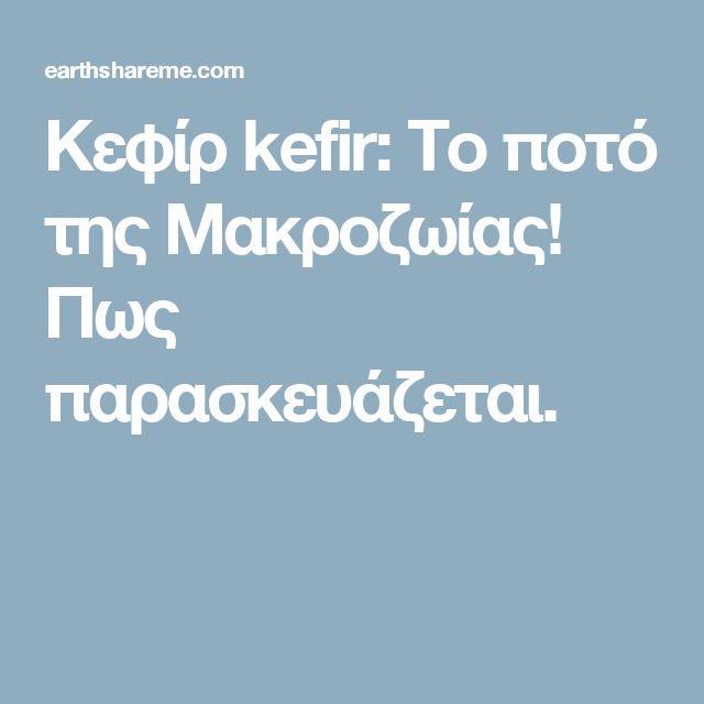 Κεφίρ kefir: Τo ποτό της Μακροζωίας! Πως παρασκευάζεται.