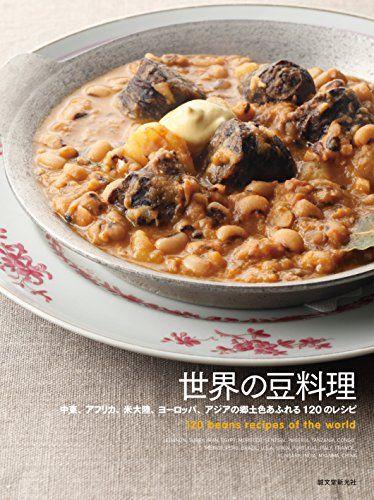 世界の豆料理: 中東、アフリカ、米大陸、ヨーロッパ、アジアの郷土色あふれる120のレシピ   誠文堂新光社 https://www.amazon.co.jp/dp/4416616384/ref=cm_sw_r_pi_dp_x_R8rnzbRAAM4SY