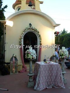 ΕΥΧΕΣ ΜΕ ΠΕΤΑΛΟΥΔΕΣ: Διακόσμηση γάμου στο κτήμα Νικολέλη