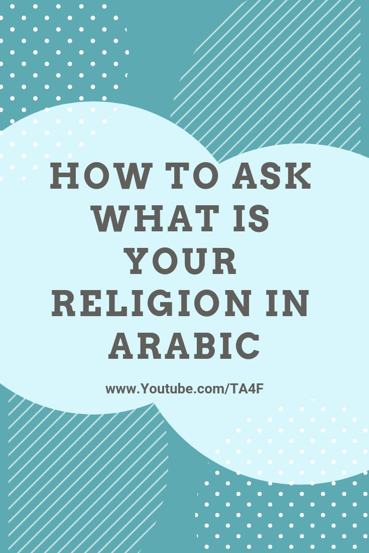 How to ask what is your religion in Arabic
