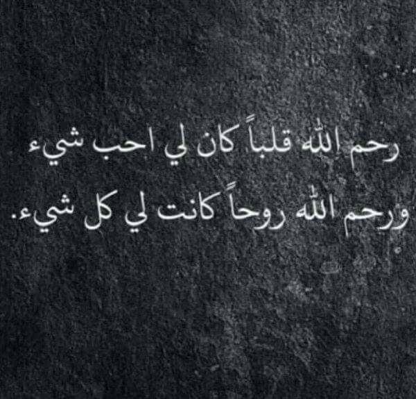 رحمك الله اختي حبيبتي | Love quotes, Words quotes, Arabic ...