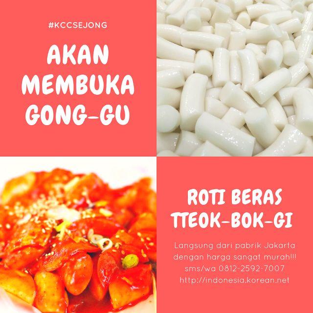 KCC Sejong akan membuka Group Buying Roti Beras Tteok Bok Gi