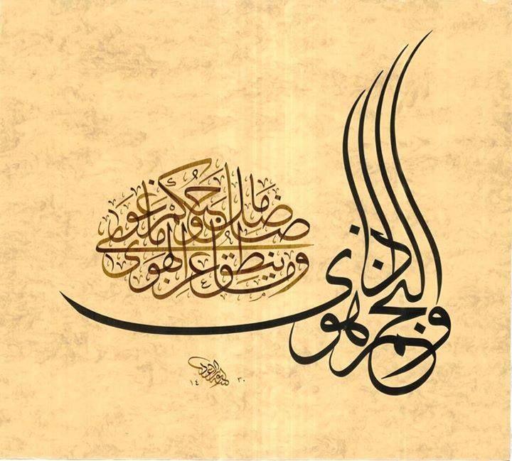 أوائل سورة النجم.. لـمحمد أبوالإسعاد