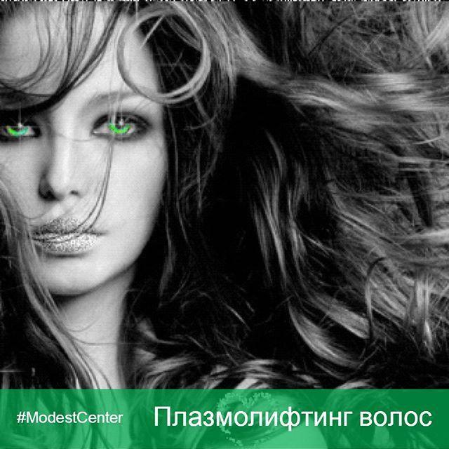 Плазмолифтинг местно стимулирует рост волос, предотвращает их выпадение и улучшает качество стержня волоса: повысит блеск, эластичность и густоту, значительно уменьшит его сечение.  Показания: ⭕️Слабые, ломкие, секущиеся волосы. ⭕️Себорея (перхоть). ⭕️Выпадение волос (очаговая, диффузная, андрогенная аллопеции). ⭕️Ухудшение густоты и качества волос.  Эффект: ✅Уменьшение выпадения волос. ✅Укрепление волосяных фолликул ✅Нормализация работы сальных желез. ✅Устранение перхоти, сухости, зуда…