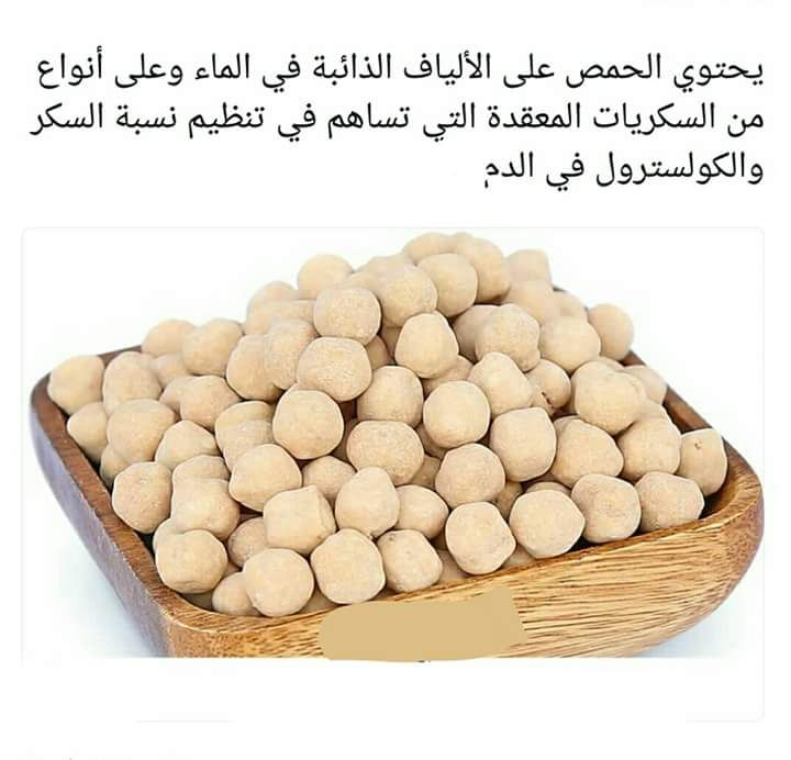 Pin By الدعوة إلى الله On وصفات صحية لمرض القلب السكر الضغط مفيدة Health Tips Food Health