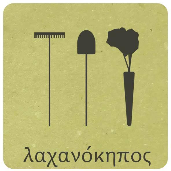 Δημοτικός Λαχανόκηπος (λογότυπο)