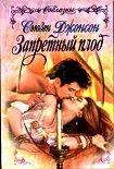 Запретный плод. Начните читать книги Джонсон Сьюзен в электронной онлайн библиотеке booksonline.com.ua. Читайте любимые книги с мобильного или ПК бесплатно и без регистрации.
