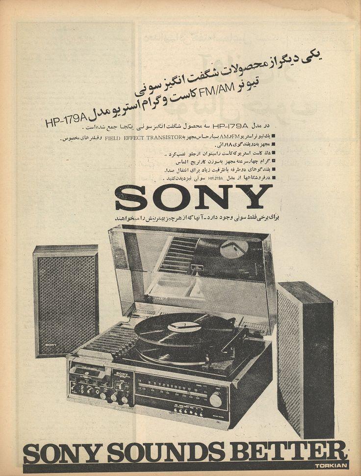 یکی دیگر از محصولات شگفت انگیز سونی تیونر رادیو کاست گرام اچ.پی.۱۷۹آ - آگهی سیاه و سفید صفحه ۳۳ مجله دنیای ورزش - شماره ٢١٩ - شنبه ١۶ آذر ١٣۵٣