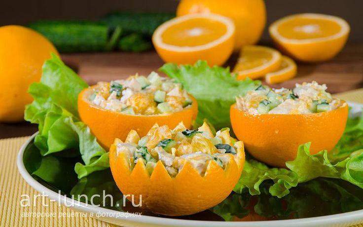 Салат с курицей и огурцом в апельсине