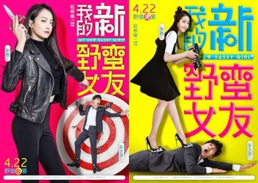 f(x)'s Victoria and Cha Tae Hyun are a funny couple in official posters of 'My Sassy Girl 2'! | allkpop