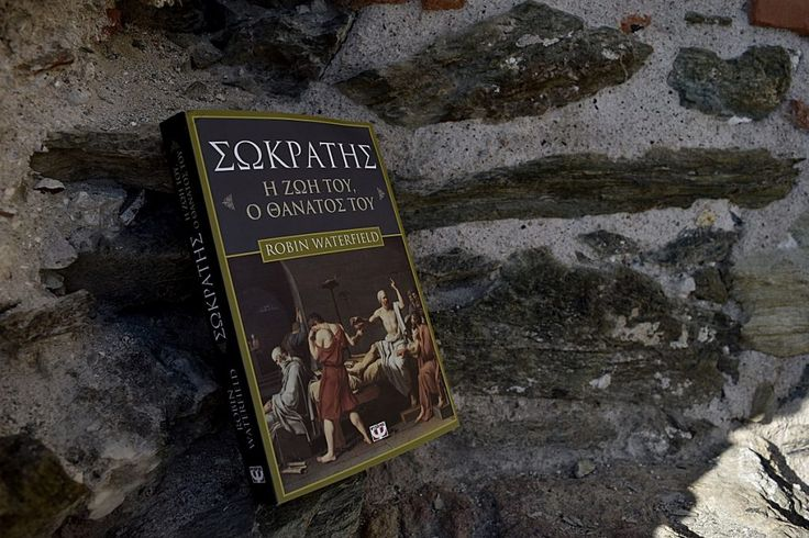 Σελιδοδείκτης: Σωκράτης, Η ζωή του, ο θάνατός του, του Robin Waterfield - Φωτογραφίες: Ευλαμπία Χουτουριάδου