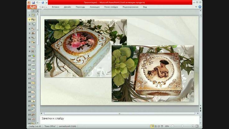 """Марина Трублина""""Ее высочество шпатлевочка - прекрасный помощник в творчестве и создании объемного декора"""""""