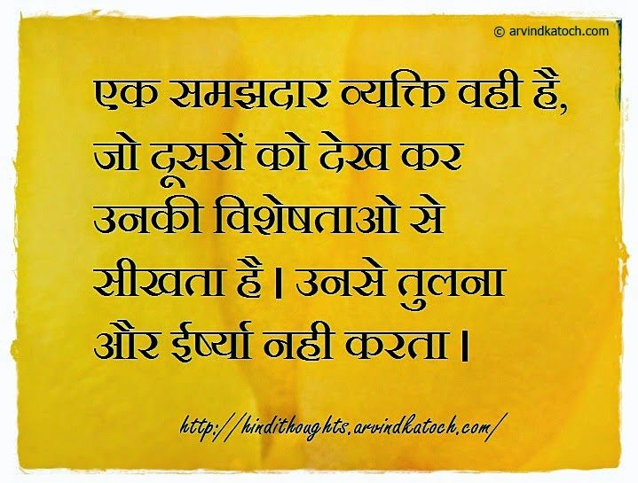 Hindi Thoughts Hindi Thought A Wise Person Is One Who Learns एक